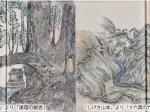 「おらほの真澄 -能代・山本-」秋田県立博物館