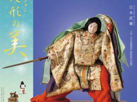 「紙鳶洞(しえんどう)コレクション「日本人形の美」」致道博物館