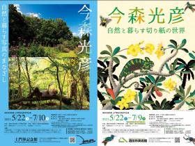 酒田市美術館・土門拳記念館共同企画 今森光彦「自然と暮らす切り紙の世界」展
