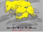 「第18回 猫ねこ展覧会 2021」松山庭園美術館