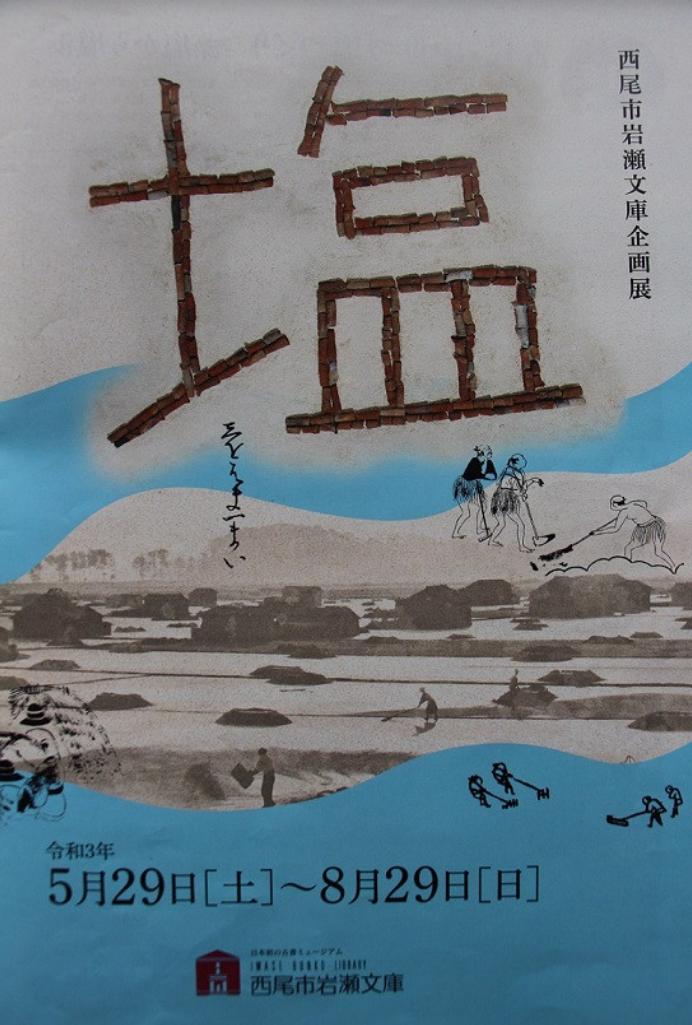 「塩」西尾市岩瀬文庫
