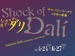 「Shock of Dalí ショック・オブ・ダリ 〜サルバドール・ダリと日本の前衛〜」諸橋近代美術館