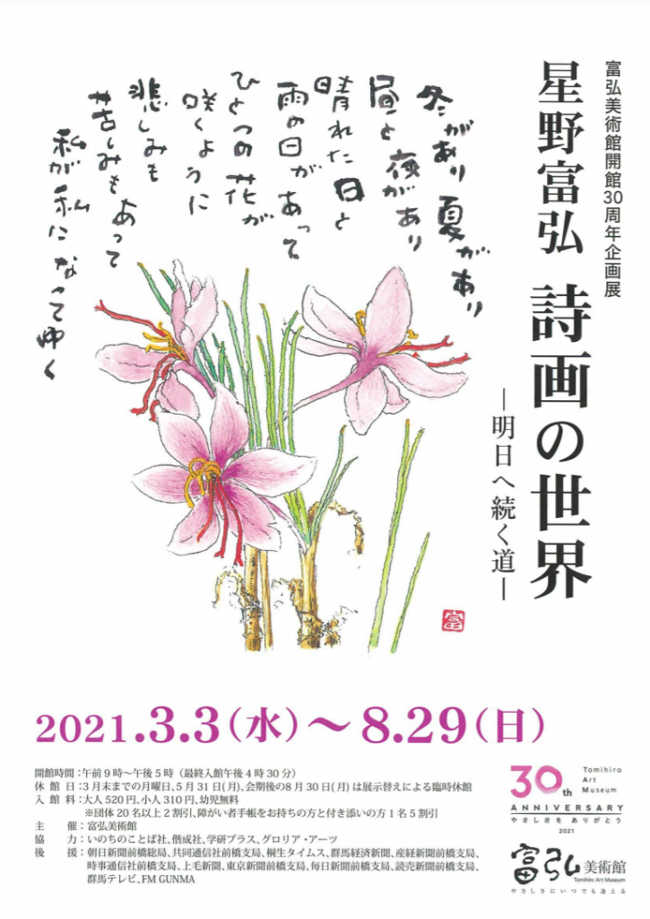 開館30周年企画展「星野富弘 詩画の世界-明日への続く道-」富弘美術館