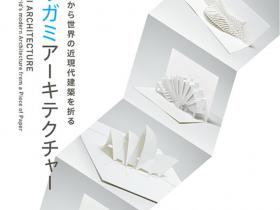 「オリガミ・アーキテクチャー一枚の紙から世界の近現代建築を折る」ギャラリーA4
