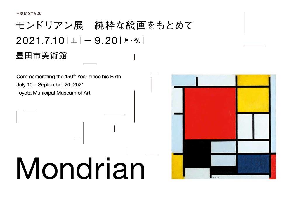 「生誕150周年記念 モンドリアン展」豊田市美術館
