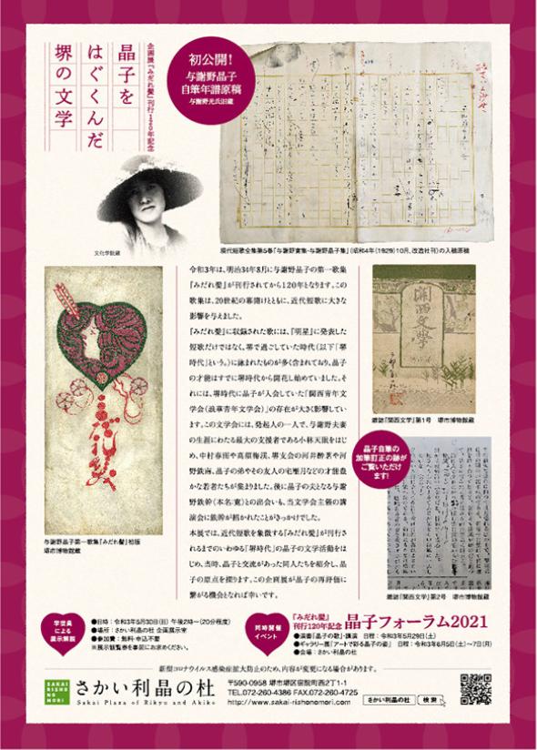 『みだれ髪』刊行120年記念 企画展「晶子がはぐくんだ堺の文学」さかい利晶の杜