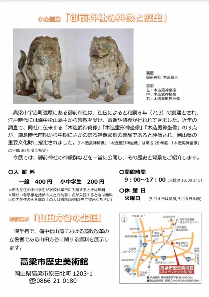 小企画展「御前神社の神像と歴史」高梁市歴史美術館