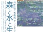 「長野県立美術館グランドオープン記念 森と水と生きる」長野県立美術館