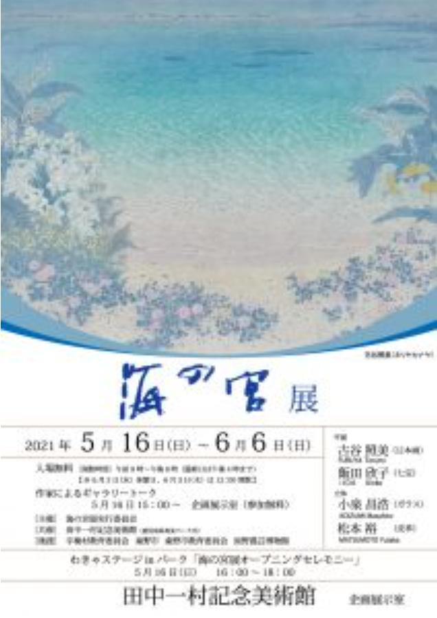 「海の宮展」田中一村記念美術館