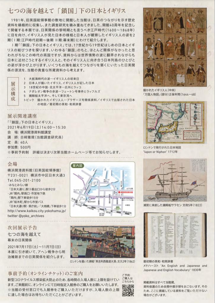 開館40周年記念企画展示「七つの海を越えて」横浜開港資料館