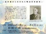 「大阪から日本の産業革命を切り拓いた起業家 松本重太郎展」大阪企業家ミュージアム
