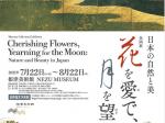 「花を愛で、月を望む −日本の自然と美−」根津美術館