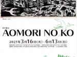「AOMORI NO KO」棟方志功記念館