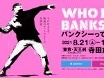 「バンクシーって誰? 展」寺田倉庫G1-5F