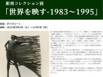 「彫刻コレクション展 世界を映す—1983~1995」美ケ原高原美術館