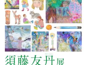 「須藤 友丹 展 ものがたる絵画」志賀高原ロマン美術館