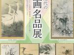 「近世から近代の水墨画名品展」敦井美術館