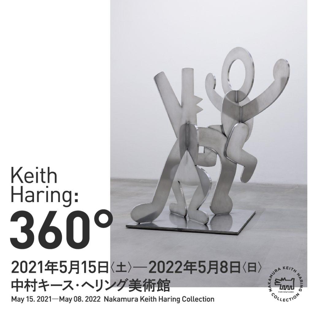 「キース・ヘリング: 360°」中村キース・ヘリング美術館