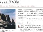「傘寿記念 日本画家 羽生輝展 悠久の岬を望む」北海道立釧路芸術館