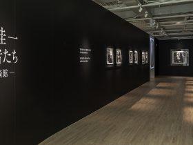 特別展「FUSION~間島秀徳 Kinesis/水の宇宙&大倉コレクション~」ポーラ ミュージアム アネックス