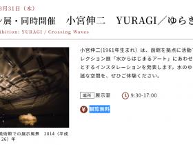 コレクション展・同時開催「小宮伸二 YURAGI/ゆらぎ」北海道立釧路芸術館