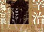 「太宰治 ― 創作の舞台裏」北海道立文学館