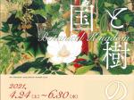 「花と樹の王国 Botanical Kingdom」北海道立釧路芸術館