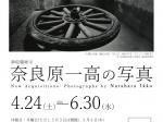「新収蔵展示 奈良原一高の写真」北海道立釧路芸術館