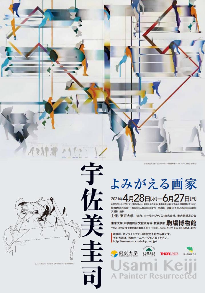 「宇佐美圭司 よみがえる画家 展」東京大学駒場博物館