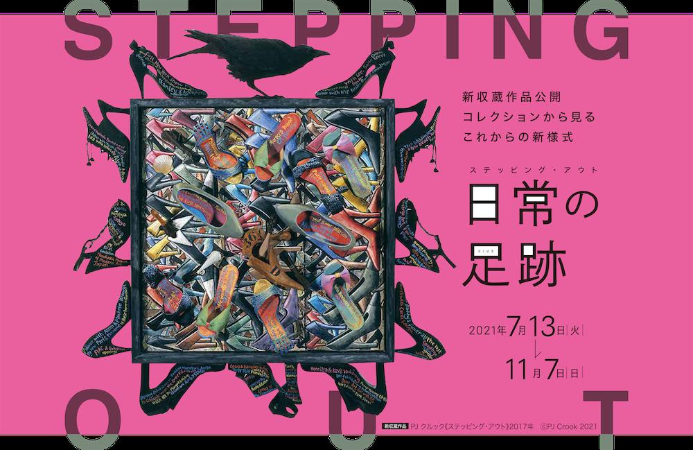 「ステッピング・アウト〜日常の足跡〜」諸橋近代美術館