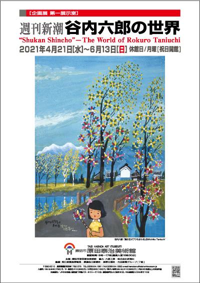 「「週刊新潮」谷内六郎の世界」諏訪市原田泰治美術館
