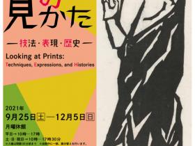 「版画の見かた ―技法・表現・歴史―」町田市立国際版画美術館