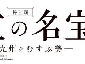 皇室の名宝- 皇室と九州をむすぶ美 -」九州国立博物館