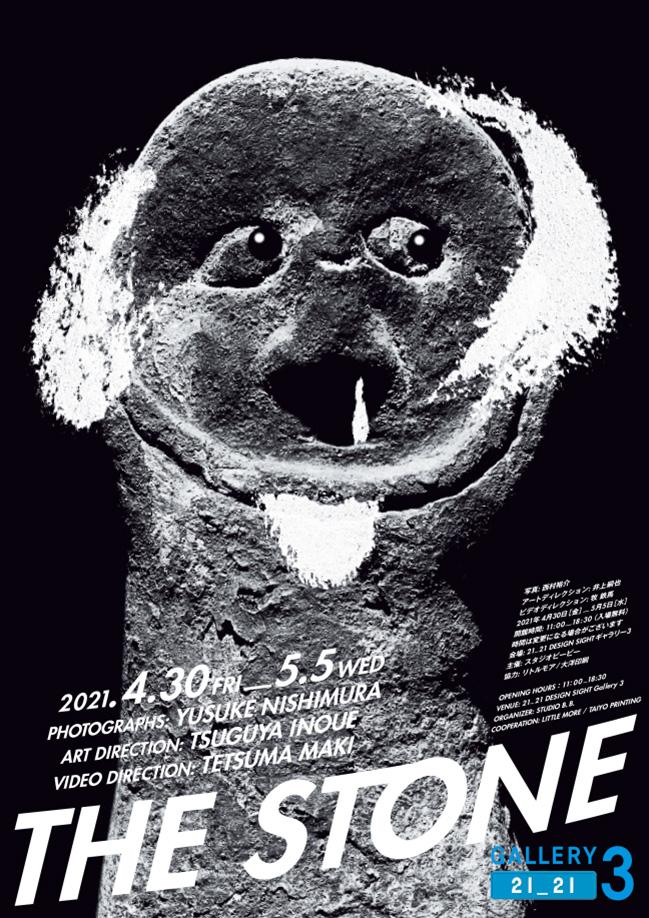 """「THE STONE展 """"石の仏、神の獣""""」21_21 DESIGN SIGHT"""