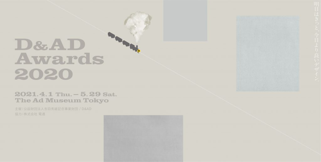 「D&AD Awards 2020展」アドミュージアム東京