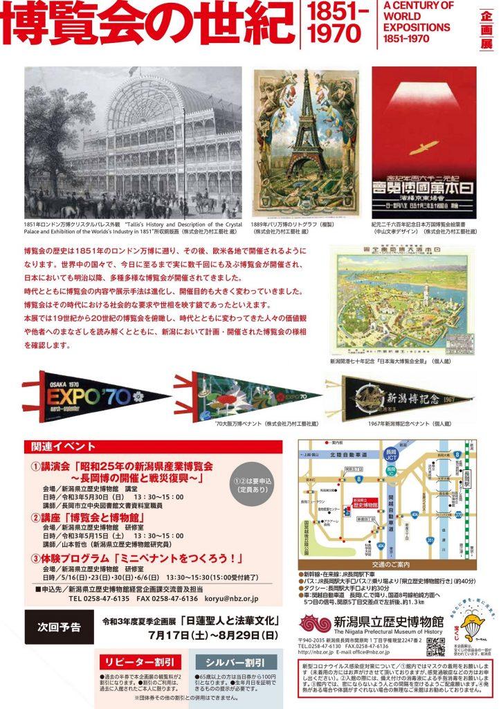 春季企画展 「博覧会の世紀 1851-1970」新潟県立歴史博物館