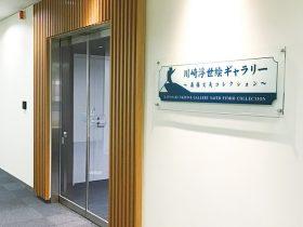 川崎浮世絵ギャラリー-川崎市-神奈川県