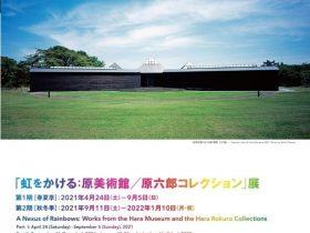 「虹をかける:原美術館/原六郎コレクション」ハラミュージアムアーク