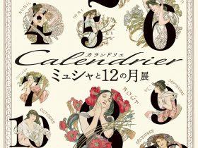 「カランドリエ ミュシャと12の月」堺 アルフォンス・ミュシャ館(堺市立文化館)