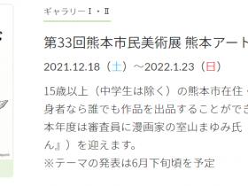 第33回熊本市民美術展「熊本アートパレード」熊本市現代美術館