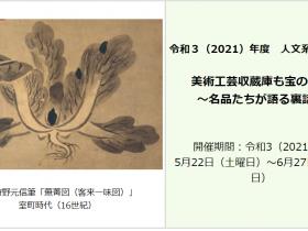 「美術工芸収蔵庫も宝の山!~名品たちが語る裏話~」栃木県立博物館