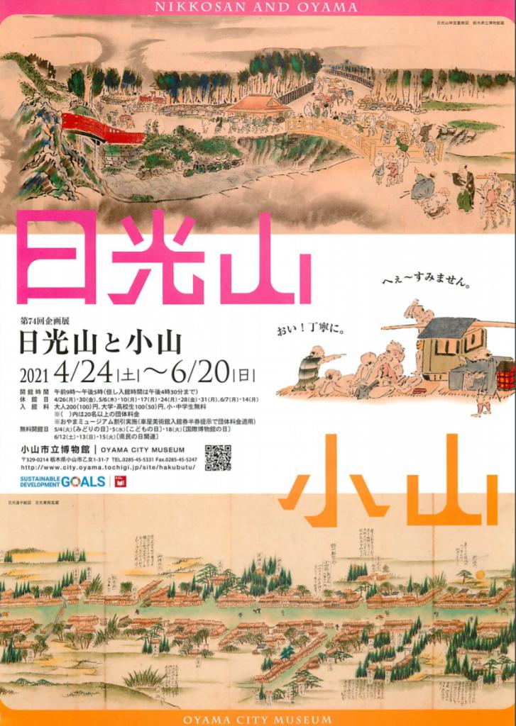 第74回企画展「日光山と小山」小山市立博物館