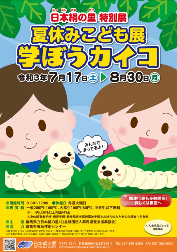 特別展(夏休みこども展)「学ぼうカイコ」群馬県立日本絹の里