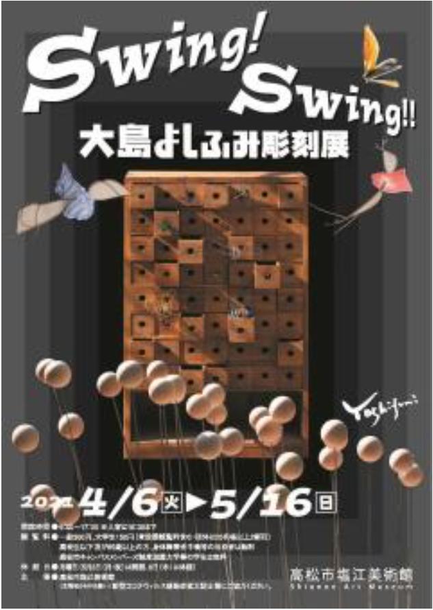 「Swing! Swing‼ 大島よしふみ彫刻展」高松市塩江美術館