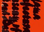 「第13回 世界ポスタートリエンナーレトヤマ2021」富山県美術館