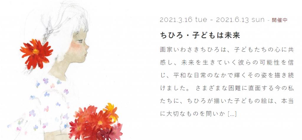 「ちひろ・子どもは未来」ちひろ美術館・東京