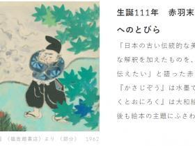 生誕111年 赤羽末吉展「日本美術へのとびら」ちひろ美術館・東京
