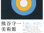 「熊谷守一美術館36周年展」豊島区立熊谷守一美術館