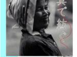 「写真で紡ぐ展」高松市塩江美術館