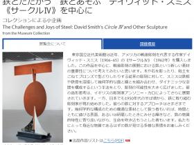 「鉄とたたかう 鉄とあそぶ デイヴィッド・スミス《サークルⅣ》を中心に」東京国立近代美術館